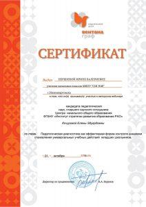 01.10.2015 Сертификат ВГ