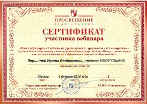 04.02.2016г_Суслова Н.В