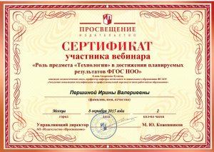 08.10.2015_Лутцева Е.А.