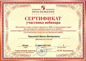 12.04.2016_Демидова М.Ю