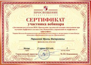 15.04.2016_Тюрина Н.П