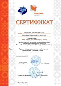 15.09.2015 сертификат ВГ