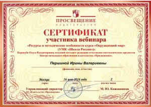 16.05.2016_Карацуба О.В.