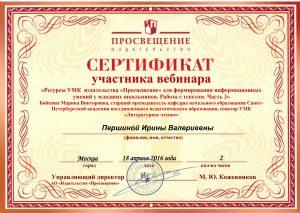 18.04.2016_Бойкина М.В