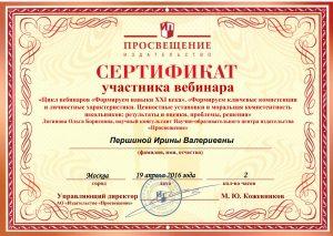 19.04.2016_Логинова О.Б