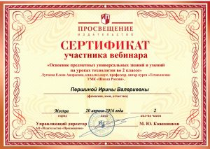 20.04.2016_Лутцева Е.А