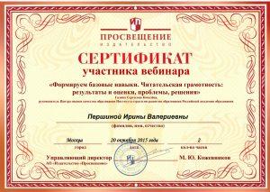 20.10.15_Читательская грамотность