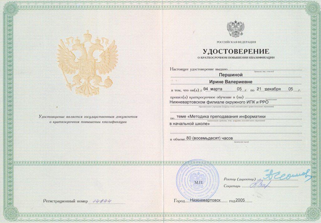 Курсы повышения квалификации, 2005 год