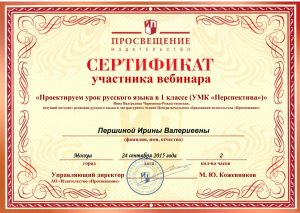 24.09.2015_Чернецова-Рождественская И.В.