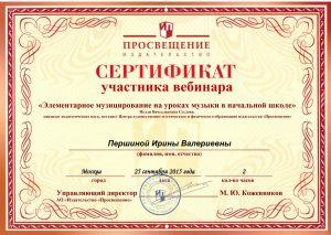 25.09.2015_Суслова Н.В.
