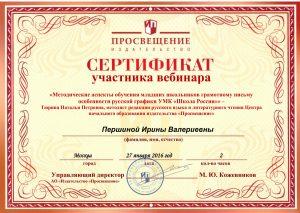 27.01.2016_Тюрина Н.П