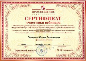 28.10.2015_Карацуба О.В., Солодова И.Л.