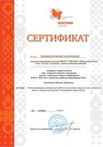 28.10.2015_Сертификат ВГ