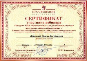 29.01.2016_Чернецова-Рождественская