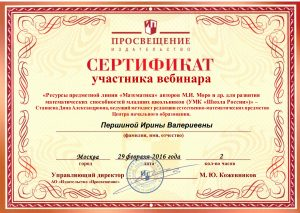 29.02.2016_Ставцева Д.А (2)