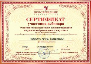 29.10.2015_Максимова Н.В.
