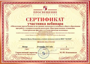 29.10.2015_Ставцева Д.А., Генералова М.В.