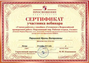 30.11.2015_Демидова