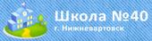 "МБОУ ""Средняя школа № 40"" г. Нижневартовска"