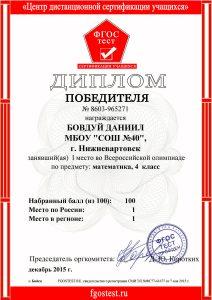 4_fgostestdec201501