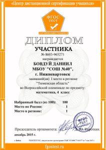4_fgostestdec201502