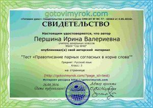 Pershina_Irina_Valerievna-test_1200