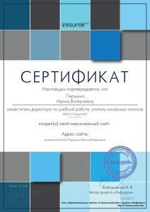 Сертификат проекта Infourok.ru № АA-151549 (1)