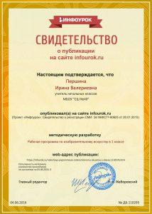 Сертификат проекта infourok.ru № ДБ-110295 (1)