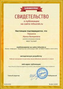 Сертификат проекта infourok.ru № ДБ-110302