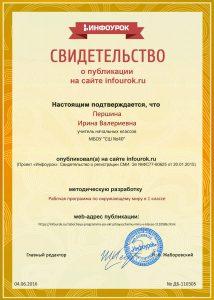 Сертификат проекта infourok.ru № ДБ-110305