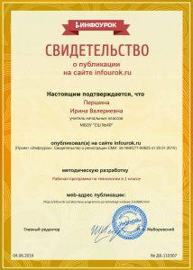 Сертификат проекта infourok.ru № ДБ-110307
