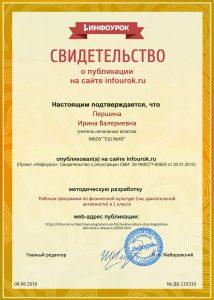 Сертификат проекта infourok.ru № ДБ-110310