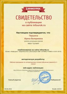 Сертификат проекта infourok.ru № ДБ-110314