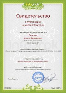 Сертификат проекта infourok.ru № ДВ-012971