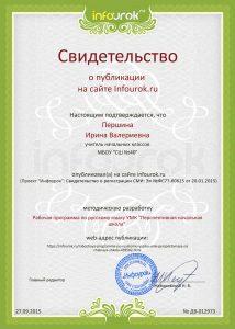 Сертификат проекта infourok.ru № ДВ-012973