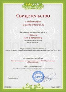 Сертификат проекта infourok.ru № ДВ-012977