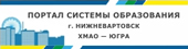 http://edu-nv.ru/