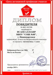 fgostestdec201501