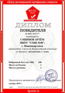 fgostestdec201505