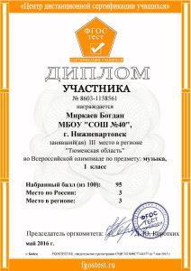 fgostestmay201640