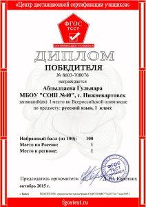 fgostestoct2015t01