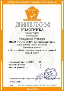 fgostestoct2015t02