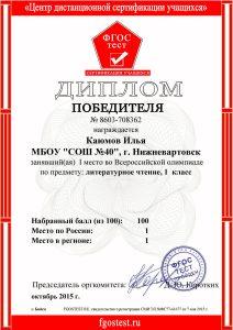 fgostestoct2015t19