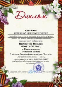 fgostestvovmay201621