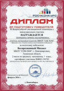 roskonkursfeb201609