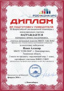 roskonkursfeb201627