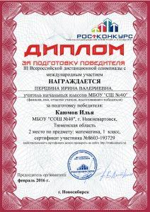 roskonkursfeb201630