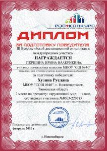 roskonkursfeb201690