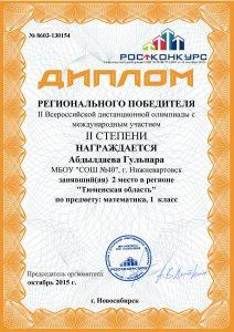 rostkonkursoct201502