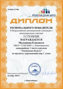 rostkonkursoct201512